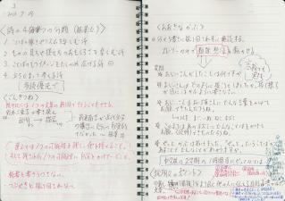 130729相澤塾メモ2 - コピー