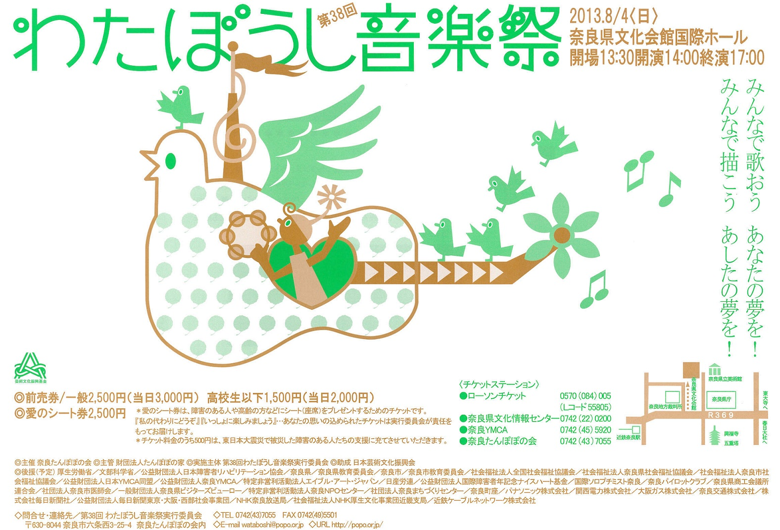 第38回わたぼうし音楽祭