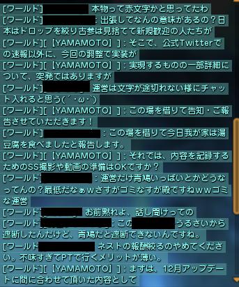 ヤマモト22
