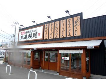 丸亀製麺ひやかけ4