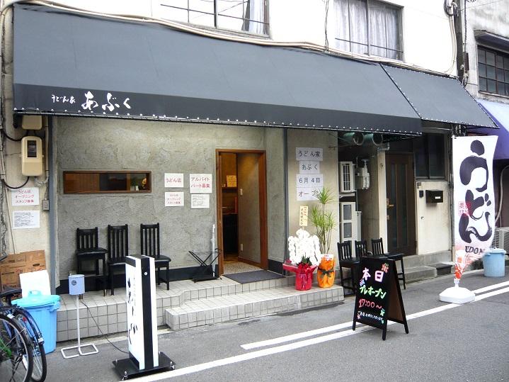 あぶく店1