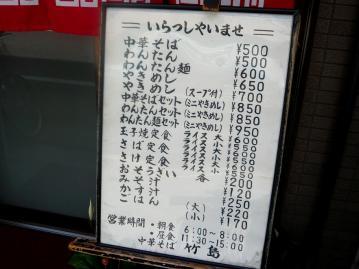 竹島中華そば2