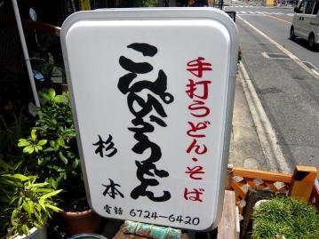 こんぴら杉本店2