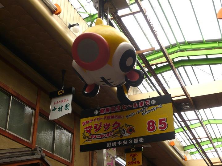 こんぴらさん天ぷら6