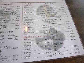鈴庵ひやかけ7