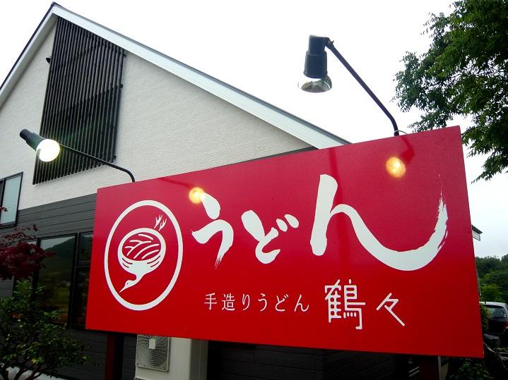 手造りうどん鶴々店3