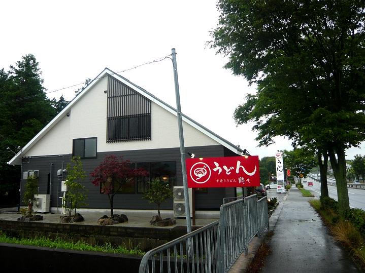 手造りうどん鶴々店2