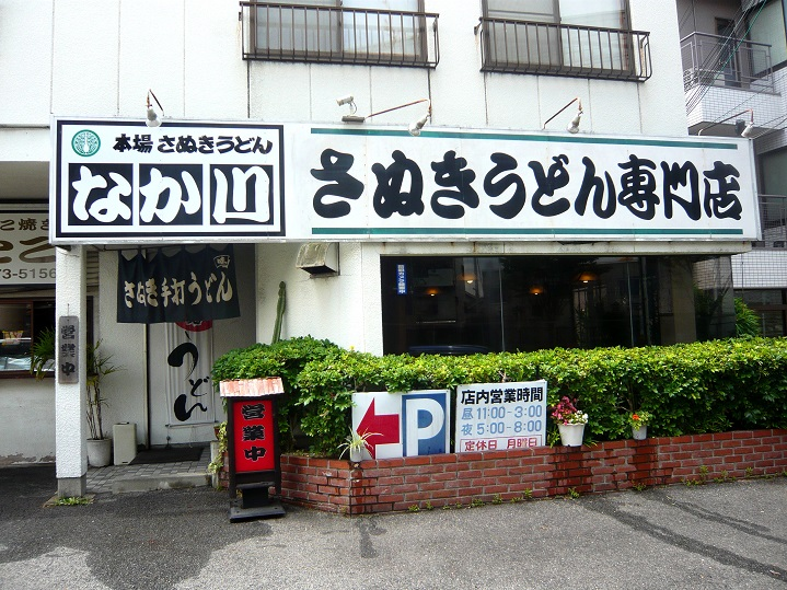 なか川店1