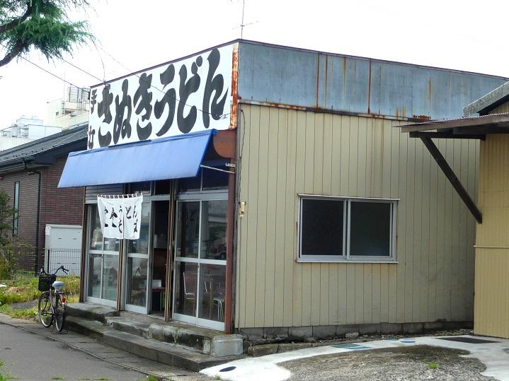 さぬきうどん店2
