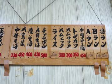 マルヨ食堂中華そば3