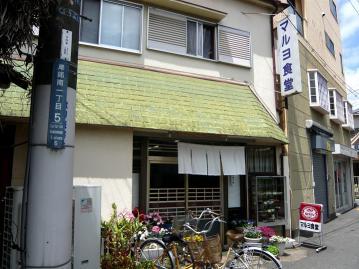 マルヨ食堂