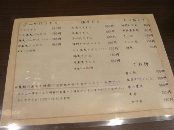 自家製麺うどん 田助6