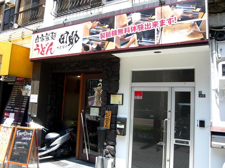 自家製麺うどん 田助5