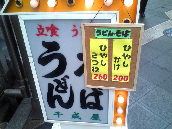 西成ひやかけ2