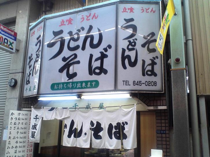 西成ひやかけ3