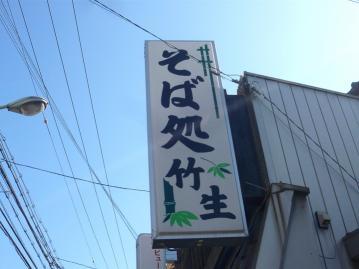 竹生焼き豚5