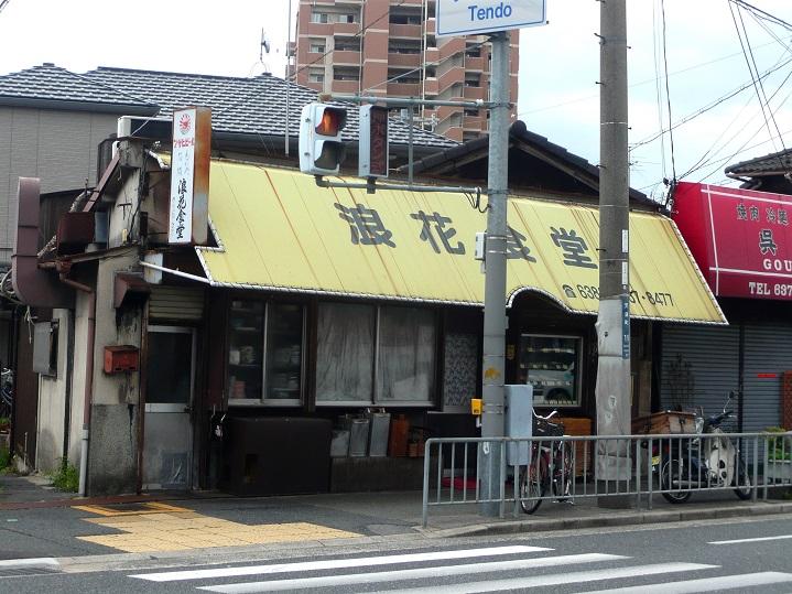 浪花食堂チキンライス7