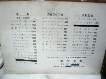 浪花食堂チキンライス4