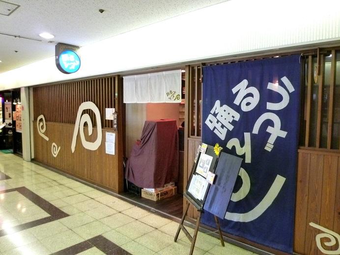 踊るうどん舞茸6