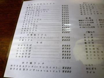 中華UDON4