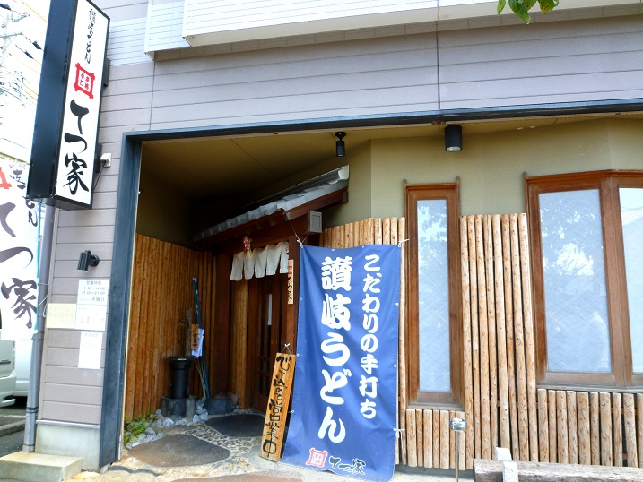 てつ家店1