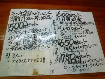 元気茶屋店2