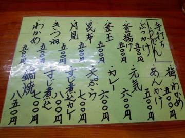 元気茶屋店3