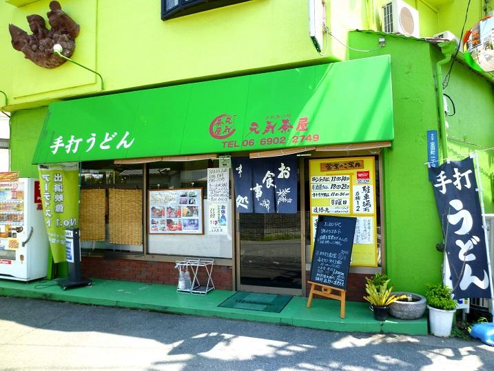 元気茶屋店1
