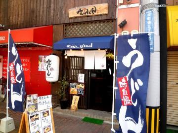 喰らうどん店3