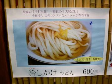 麦清メニュー7