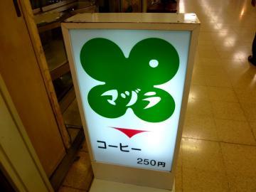 ¥マヅラ3