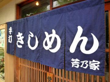 芳乃家店2