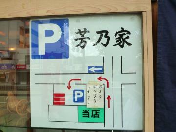 芳乃家店3