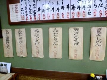 芳乃家店メニュー3