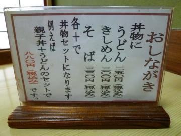 芳乃家店メニュー6