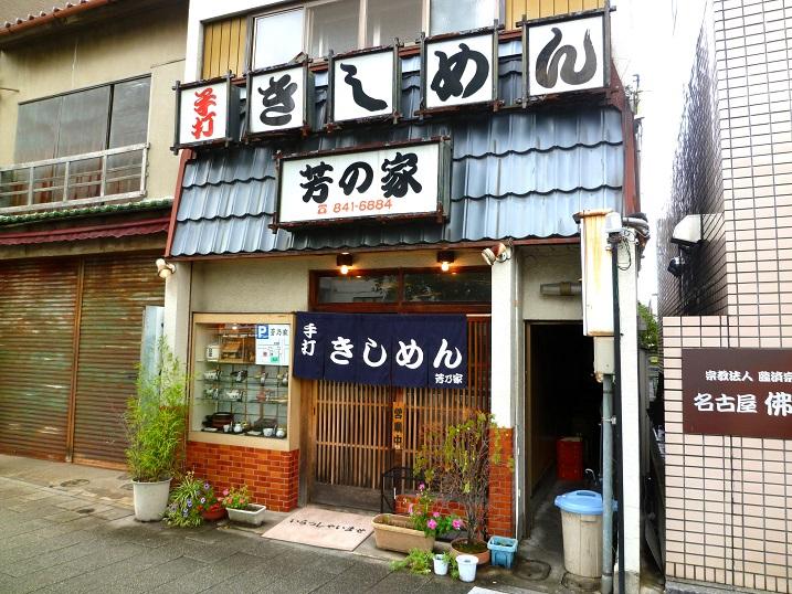 芳乃家店1