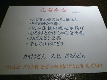 花雷店メニュー1