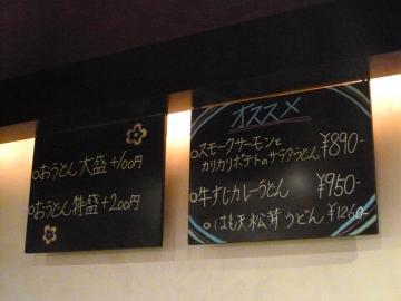 花雷店メニュー2