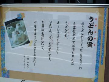 花雷店メニュー3