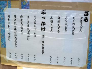 花雷店メニュー4