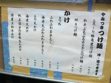 花雷店メニュー5