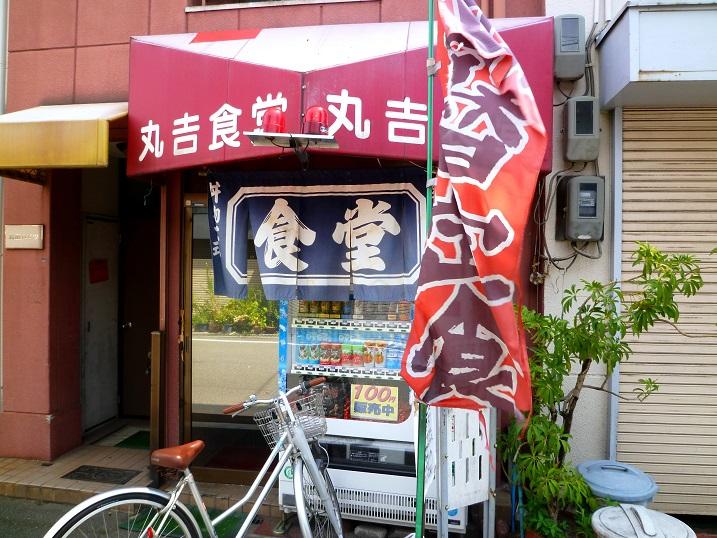 丸吉食堂5