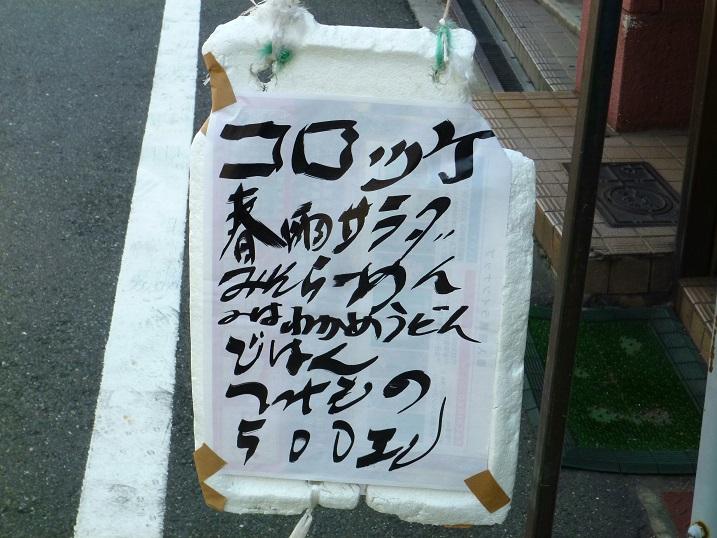 丸吉食堂8
