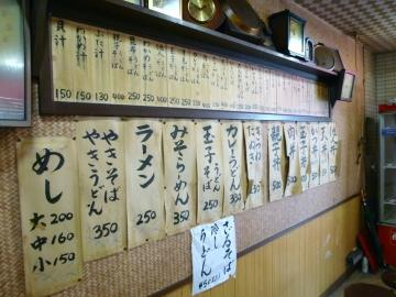 丸吉食堂6