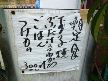 丸吉食堂9