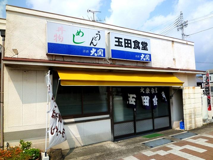 玉田食堂中華そば3