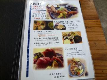 ゆ~がに海鮮丼6