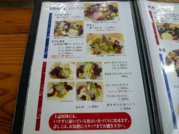 ゆ~がに海鮮丼7