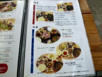 ゆ~がに海鮮丼8