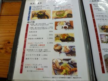 ゆ~がに海鮮丼9